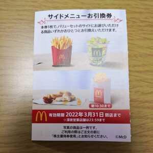 1枚~。マクドナルド株主優待券、サイドメニューお引換券1枚~可能です。送料はミニレター63円です。