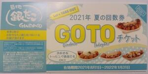 築地 銀だこ「2021年 夏の回数券GOTOチケット」 回数券4枚セット 1/31迄  即決