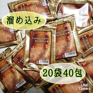 【キャラメルデトック ハーブティー プロ】20袋40包 *エステプロラボ*