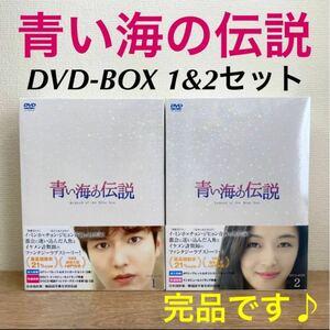 韓国ドラマ♪【青い海の伝説】日本編集版 DVD-BOX1&2セット イ・ミンホ DVDBOX