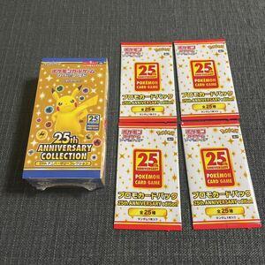 シュリンク付!難あり ポケモンカードゲーム 25周年 アニバーサリーコレクション 1box プロモカード4枚セット