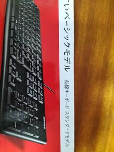 BUFFALOキーボード