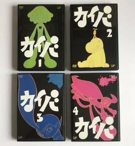 【全巻】カイバ 全4巻 DVD レンタル版 / 湯浅政明 桑島法子 能登麻美子