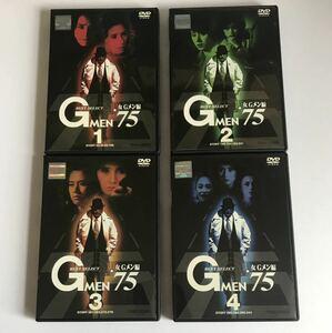 【全巻】Gメン'75 BEST SELECT 女Gメン編 全4巻 DVD レンタル版 / 丹羽哲郎 若林豪 伊吹剛 森マリア 他