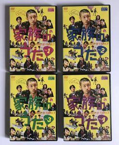 【全巻】家族のうた 全4巻 DVD レンタル版 / オダギリジョー ユースケ・サンタマリア 貫地谷しほり ムロツヨシ