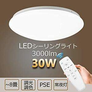 ■特価■30W CLY LED シーリングライト ~8畳 30W 調光調色 高輝度3000LM リモコン付 常夜灯モード 天井照明 部屋