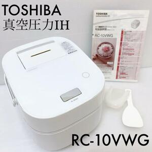 東芝 W真空圧力かまど炊き IH 炊飯器 RC-10VWG TOSHIBA