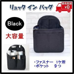 リュックインバッグ ブラック 小さめ バッグインバッグ 大容量 ポケット 収納 リュックサック トートバッグ バッグ 整理 インナーバッグ