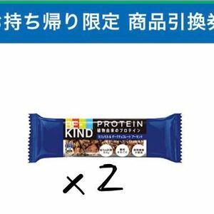 2つセット ローソン スマホくじ マースジャパン BE-KIND プロテインカフェモカ&ダークチョコレートアーモンド 引換券