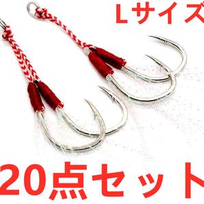 【20点セット(針40本)】ダブルアシストフック メタルジグ ティンセル 釣具 ライトショアジギング オフショアジギング シルバー Lサイズ
