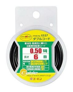 【エーモン】配線コード 6M/黒(0.50sqダブル)/E537