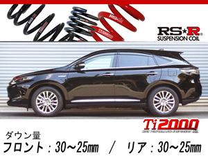 [RS-R_Ti2000 DOWN]AVU65W ハリアーハイブリッド_プレミアムアドバンスドパッケージ(4WD_2500 HV_H26/4~)用車検対応ダウンサス[T535TD]