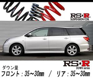 [RS-R_RS★R DOWN]JY12 ウイングロード_18RX エアロ(2WD_1800 NA_H17/11~)用車検対応ダウンサス[N830W]