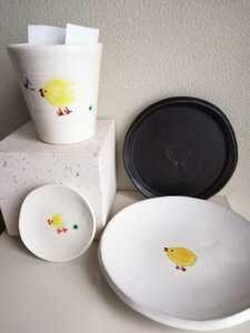 笠間焼 小島英一 ひよこ 子供用食器 4点セット 皇室御用達 作家物 プレート カップ 豆皿 小皿 食器 お皿 コップ 湯呑み 日本製 日本遺産