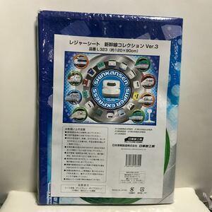 新幹線レジャーシート 日車夢工房