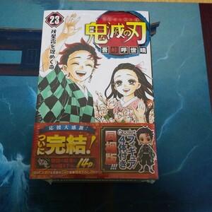 【新品未開封】鬼滅の刃 23巻 フィギュア付き同梱版