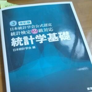 東京図書 統計学基礎 日本統計学会公式認定統計検定2級対応 改訂版 1冊