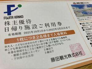 【送料無料】藤田観光・日帰り施設ご利用券・1枚 ③