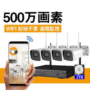 2TB HDD内蔵 500万画素 カメラ4台 無線 防犯カメラ 暗視撮影 ワイヤレス 動体検知 監視カメラ IP66防水 屋内屋外 遠隔監視