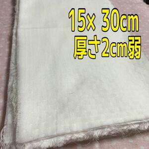 ダブルガーゼはぎれセットD 白 15×30cm厚さ2cm弱
