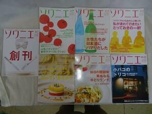 FG728 ソワニエ 2011年2010年 7冊セット まとめ売り 福岡 グルメ 雑誌