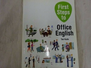 FG954 送料無料 First Steps to Office English CDあり 一部書き込みあり 英語学習 ビジネス英語