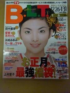 FG981) B.L.T. ビー・エル・ティー 2003年2月号  田中麗奈 志村けん×優香 対談記事