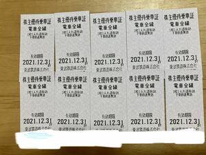 送料無料! 東武鉄道 株主優待乗車券 10枚 20211231まで使用可