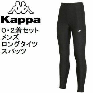 O 2枚セット★送料無料 カッパ KAPPA 新品 メンズ 速乾 消臭 ストレッチ コンプレッション ロング タイツ 黒 ブラック ストッキング O-1