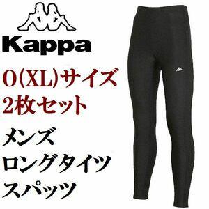O/LL/XL 2枚セット★送料無料 カッパ KAPPA 新品 メンズ 速乾 消臭 ストレッチ コンプレッション ロング タイツ 黒 ブラック ストッキング5