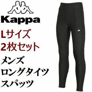 L 2枚セット★送料無料 カッパ KAPPA 新品 メンズ 速乾 消臭 ストレッチ コンプレッション ロング タイツ 黒 ブラック ストッキング L-5