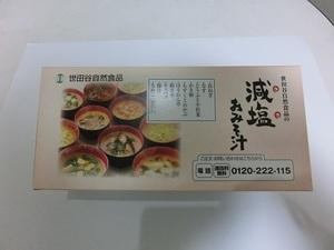 ☆世田谷自然食品 減塩おみそ汁 フリーズドライ10種 (送料無料)