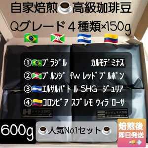 ②自家焙煎屋 コーヒー豆 Qグレード認証 4種類セット 600g