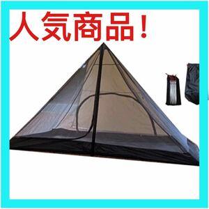 ワンポールテント 蚊帳 キャンプ テント 2人用 インナーテント