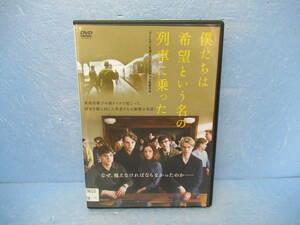 僕たちは希望という名の列車に乗った [DVD] 9/26516