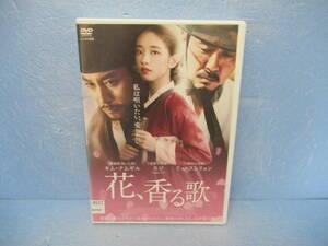 花、香る歌 [DVD]  10/8533