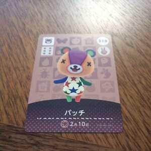 どうぶつの森 amiibo カード パッチ