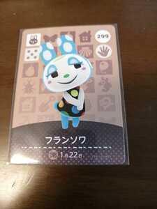 どうぶつの森 amiibo カード フランソワ