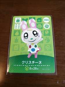 どうぶつの森 amiibo カード クリスチーヌ