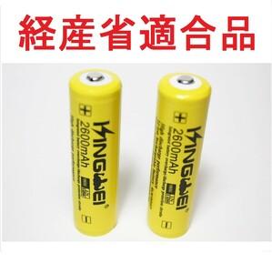 正規容量 18650 リチウムイオン 充電池 バッテリー ライト用V92175