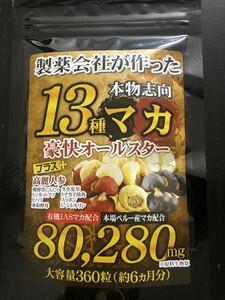 製薬会社が作った 13種マカ 豪快オールスター 約6ヵ月分 360粒 高麗人参 亜鉛酵母 醗酵黒にんにく スッポン