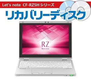 Panasonic Let's note RZ5 CF-RZ5H シリーズ リカバリーDVD Windows 10 pro 64bit