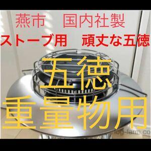 五徳 極太鉄筋 重量物用 トヨトミレインボー 鍋料理