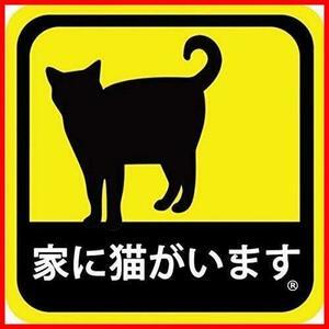 車用 マグネット ステッカー 家に猫がいます 耐候性 耐水 13.5cm