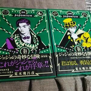 JOJONIUM : ジョジョの奇妙な冒険〈函装版〉 01+02 2冊