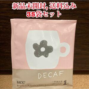 【新品未開封】UCC デカフェ おいしいカフェインレスコーヒー 35袋