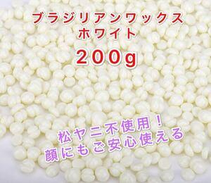 ブラジリアンワックス ホワイト 200gブラジリアン脱毛ワックス ノーズワックス 鼻毛脱毛ワックス 送料無料