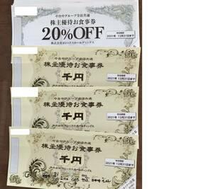 ヨシックスや台ずしニパチにぱちせんと株主優待 3000円分(1000円券 x 3枚) + 20%OFF券 x 10枚これやてっぱん