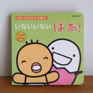 たまひよ いないいないばあ!赤ちゃん絵本 ベネッセ 読み聞かせ アランジアロンゾ はじめてえほん あかちゃん ファーストブック