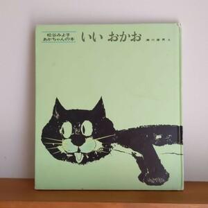 いいおかお 赤ちゃん絵本 読み聞かせ 猫 動物 レトロ 保育士おすすめ 定番 松谷みよ子 あかちゃん 童心社